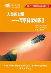 [3D电子书]圣才学习网·青少年科普知识必读丛书·人类的力量——军事科学知识3(仅适用PC阅读)