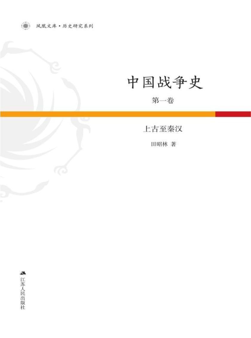 中国战争史第1卷:上古至秦汉