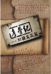 考骨纪——北疆生死契(试读本)