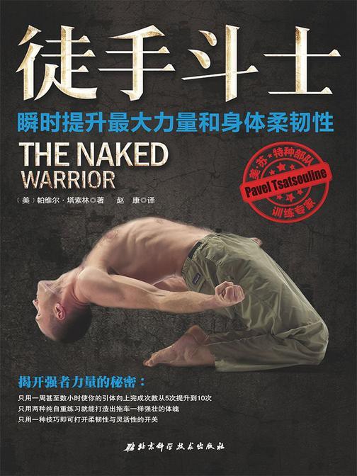 徒手斗士:瞬时提升最大力量和身体柔韧性