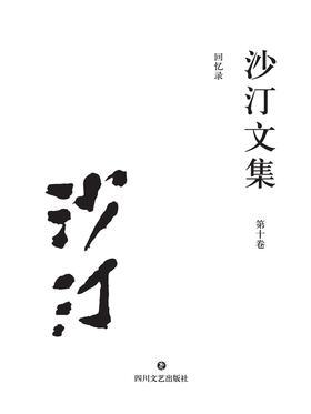 沙汀文集.第十卷,回忆录