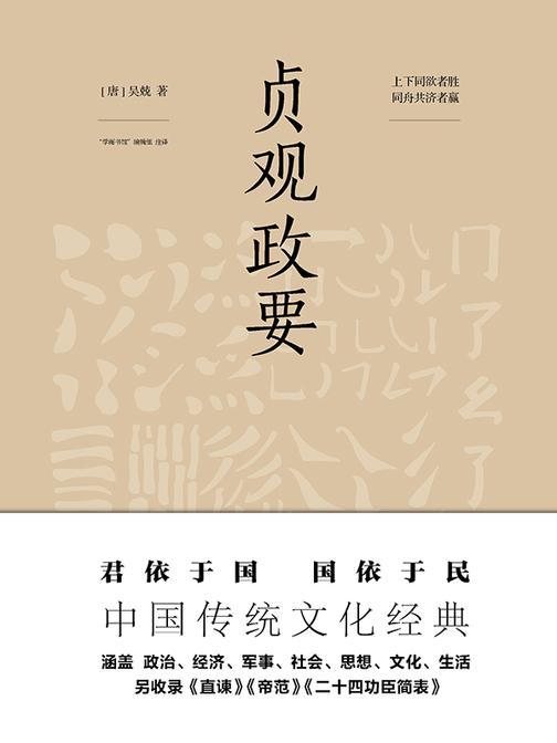 贞观政要(中国传统文化经典,未删节足本典藏版!政商界精英书)