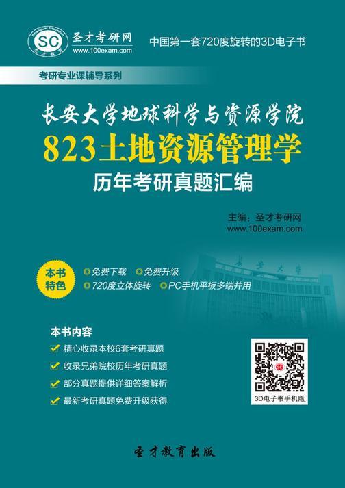 长安大学地球科学与资源学院823土地资源管理学历年考研真题汇编