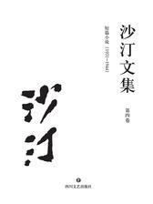 沙汀文集.第四卷,短篇小说:1931-1944