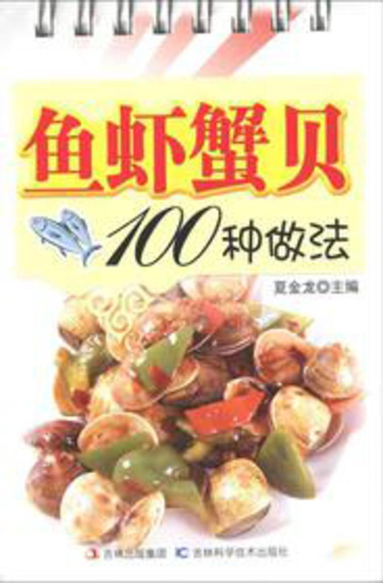 鱼虾蟹贝100种做法
