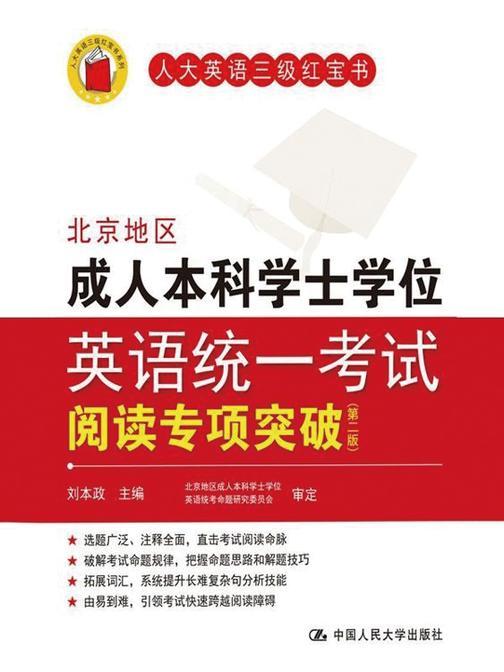 北京地区成人本科学士学位英语统一考试阅读专项突破(第二版) (人大英语三级红宝书)