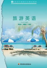 高职高专旅游专业教改教材·旅游英语