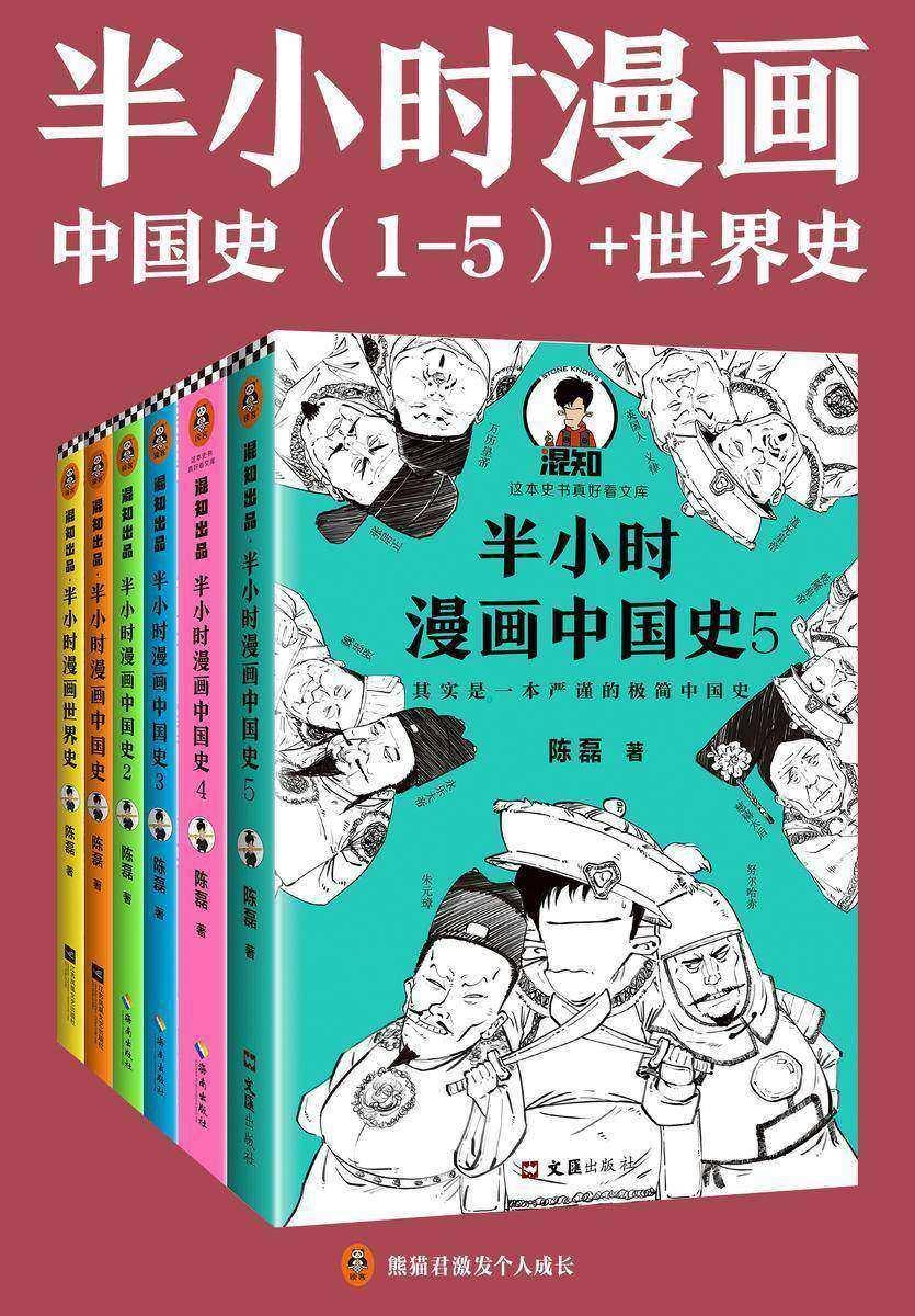 半小时漫画历史系列(中国史1-5完结+世界史,共6册)