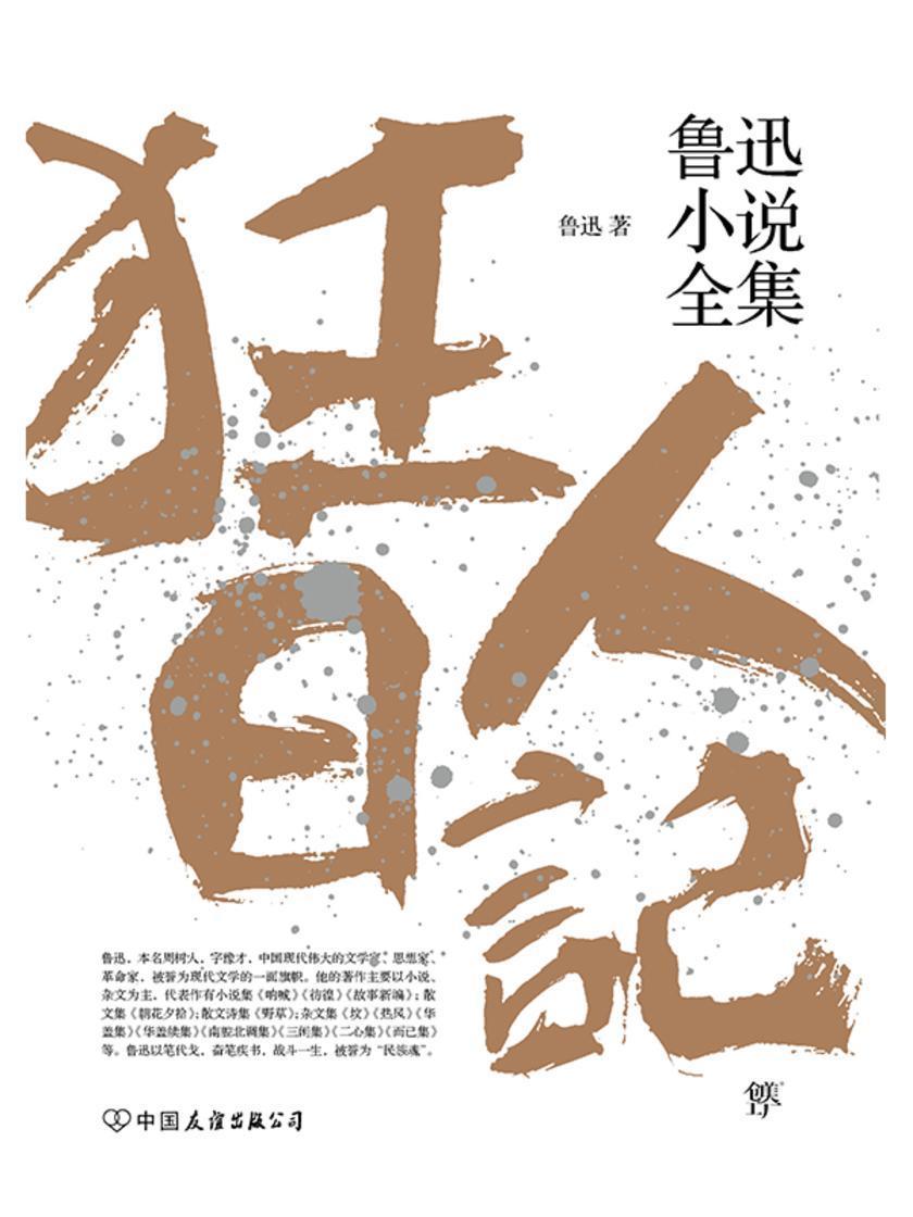 狂人日记:鲁迅小说全集(1938年复社底本,中国白话小说开山之作。收录鲁迅全部小说,多篇入选语文课本)