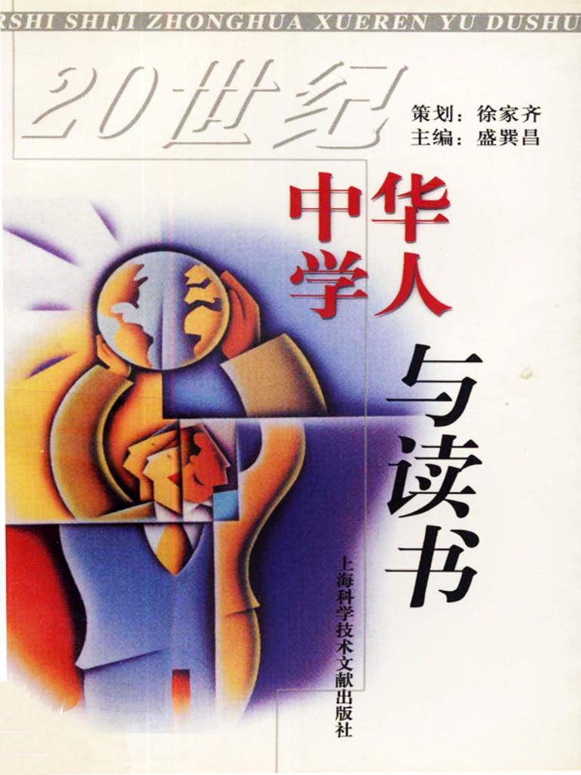 20世纪中华学人与读书
