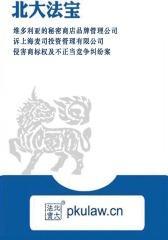 维多利亚的秘密商店品牌管理公司诉上海麦司投资管理有限公司侵害商标权及不正当竞争纠纷案