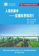 [3D电子书]圣才学习网·青少年科普知识必读丛书·人类的脚步——交通科学知识1(仅适用PC阅读)
