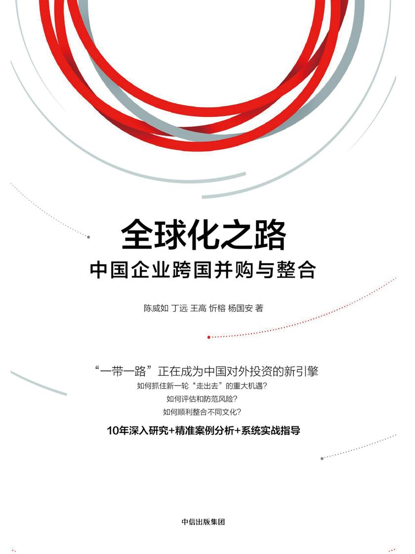 全球化之路:中国企业跨国并购与整合