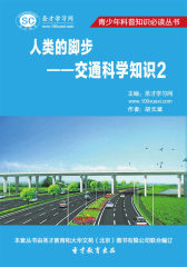 [3D电子书]圣才学习网·青少年科普知识必读丛书·人类的脚步——交通科学知识2(仅适用PC阅读)