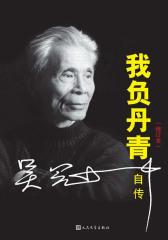 我负丹青——吴冠中自传(修订本)