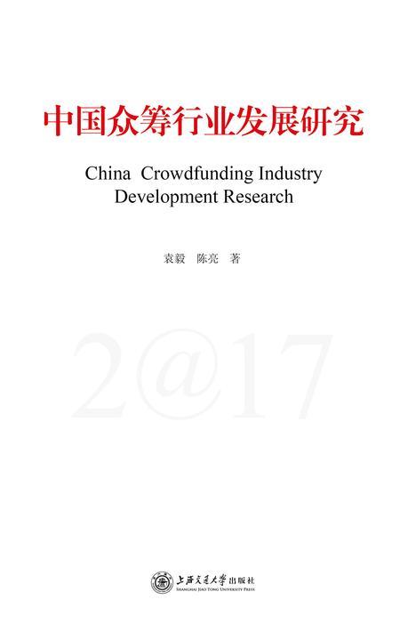中国众筹行业发展研究2017