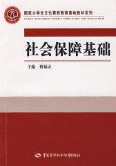 社会保障基础(试读本)