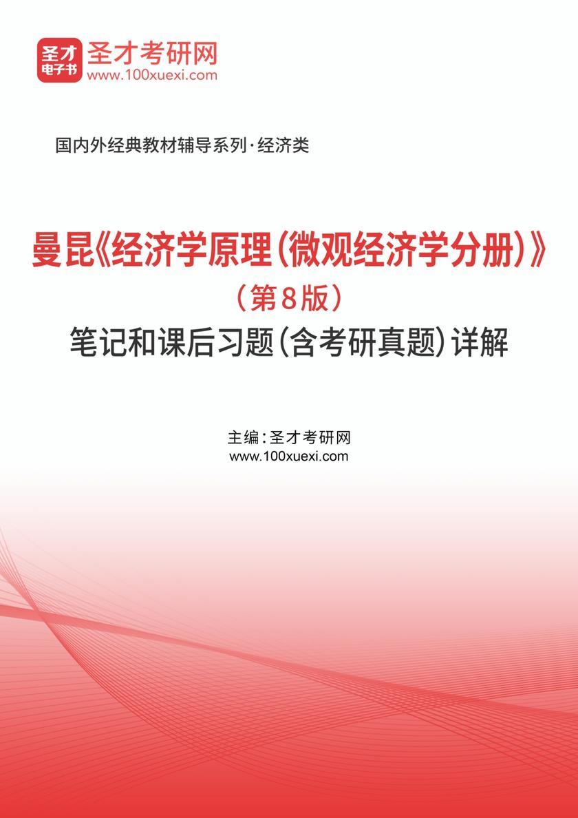 曼昆《经济学原理(微观经济学分册)》(第8版)笔记和课后习题(含考研真题)详解