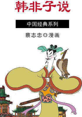 蔡志忠漫画·韩非子说