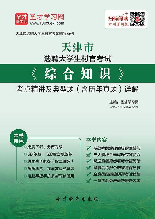 2018年天津市选聘大学生村官考试《综合知识》考点精讲及典型题(含历年真题)详解