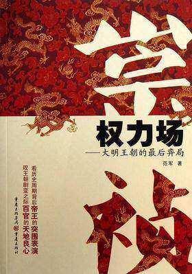 崇祯权力场——大明王朝的很后弈局