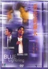 蓝色霹雳火 粤语(影视)