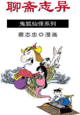蔡志忠漫画·聊斋志异