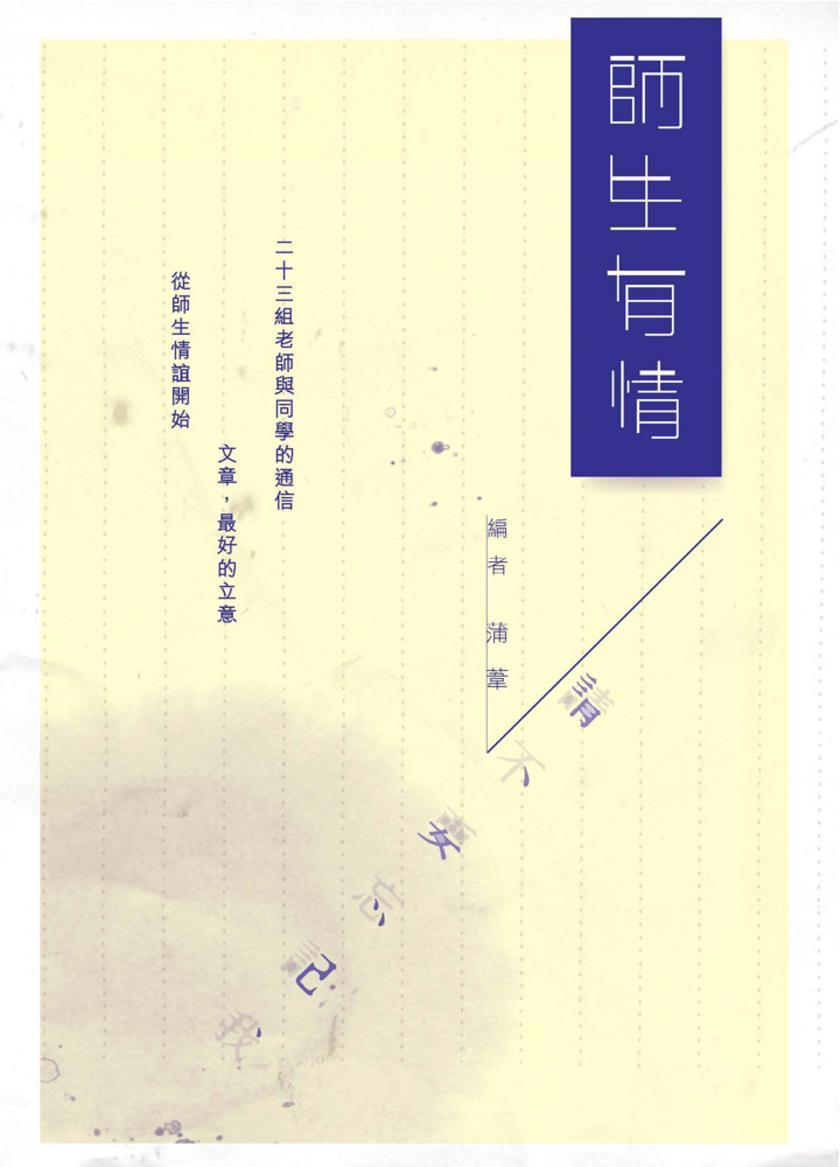 師生有情(仅适用PC阅读)