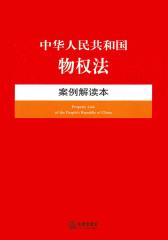 中华人民共和国物权法:案例解读本