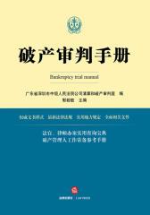 破产审判手册