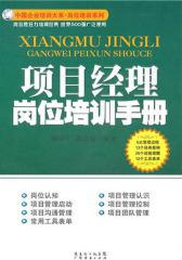 项目经理岗位培训手册