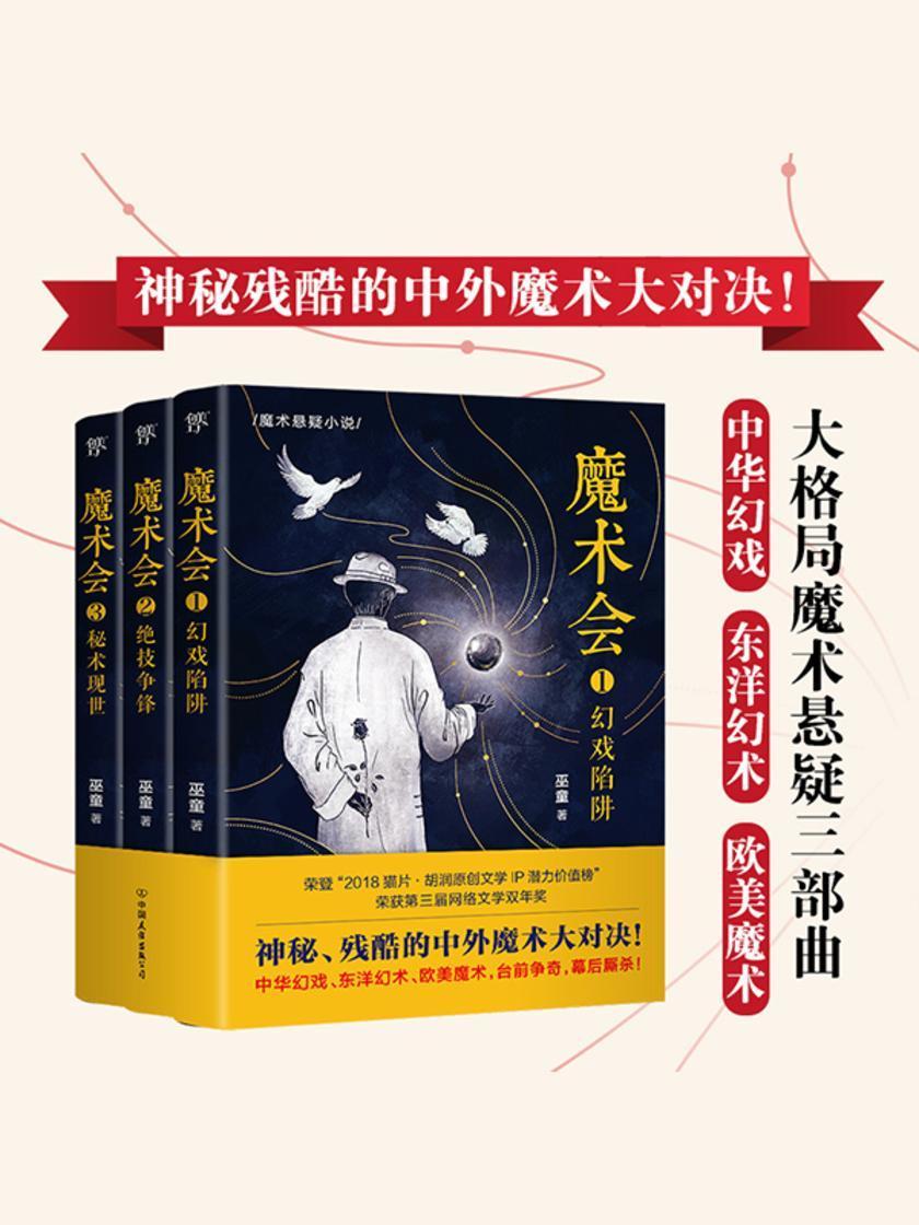 魔术会(全3册,神秘残酷的中外魔术大对决!大格局魔术悬疑三部曲!中华幻戏、东洋幻术、欧美魔术)