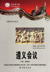 [3D电子书]圣才学习网·中国现代史演义:遵义会议(仅适用PC阅读)