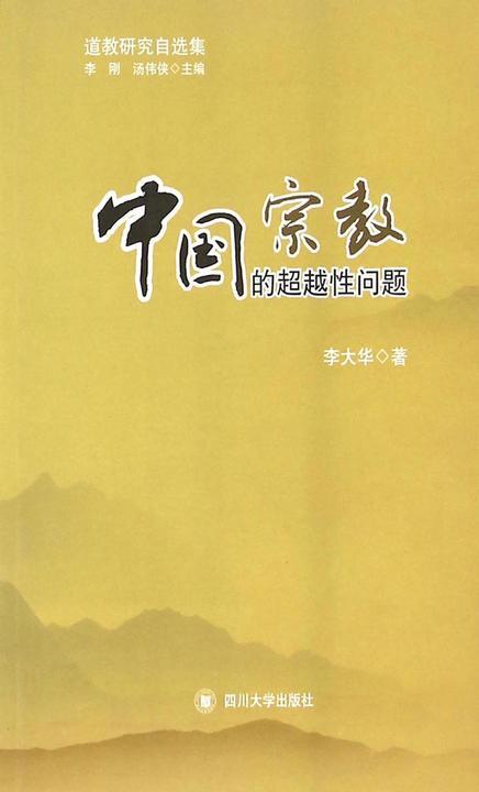 中国宗教的超越性问题