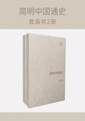 简明中国通史(套装共2册)