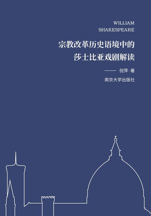宗教改革历史语境中的莎士比亚戏剧解读