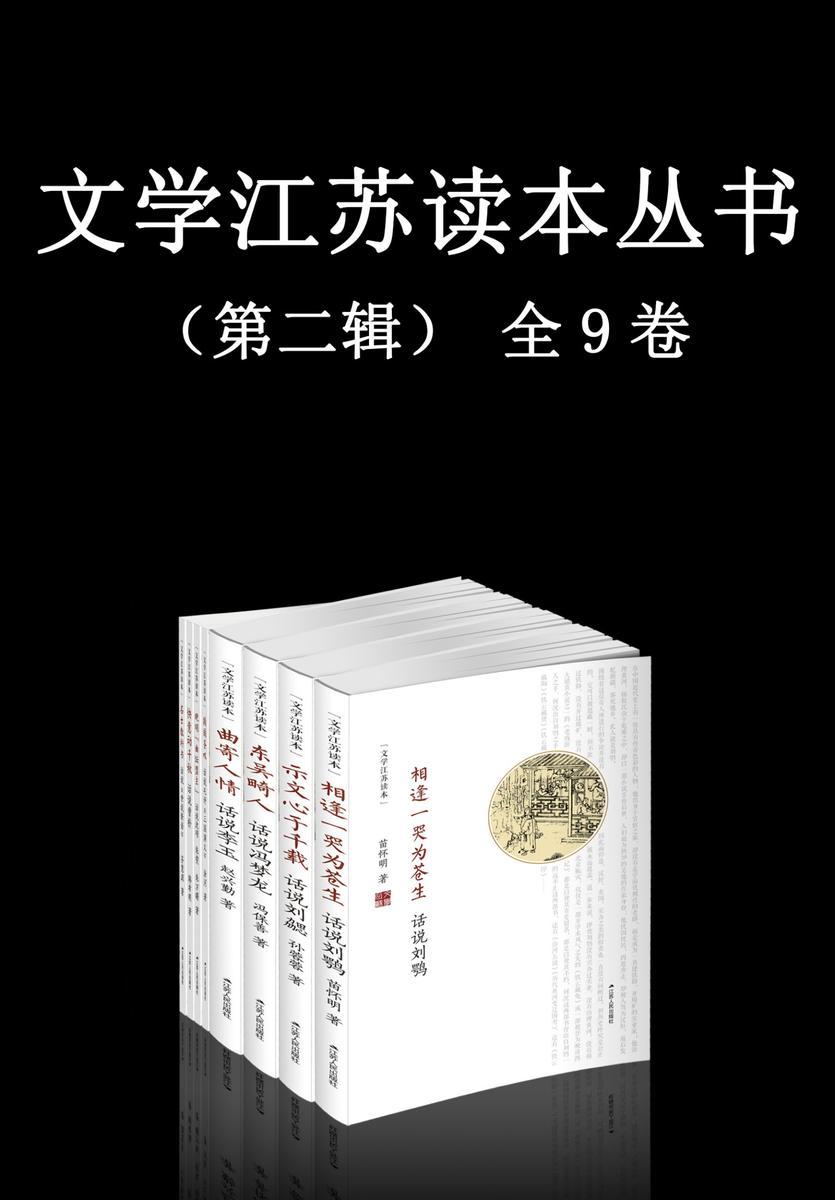《文学江苏读本》丛书第二辑(9卷本)