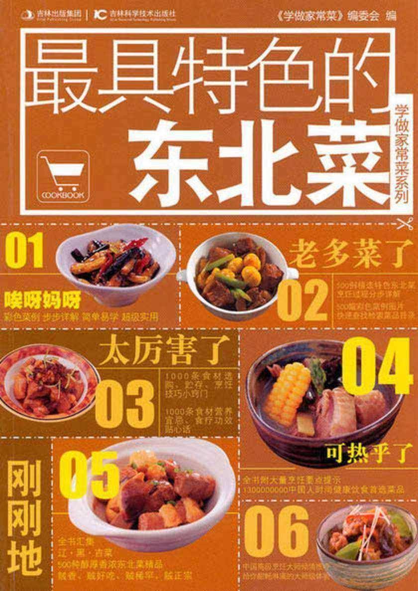最具特色的东北菜