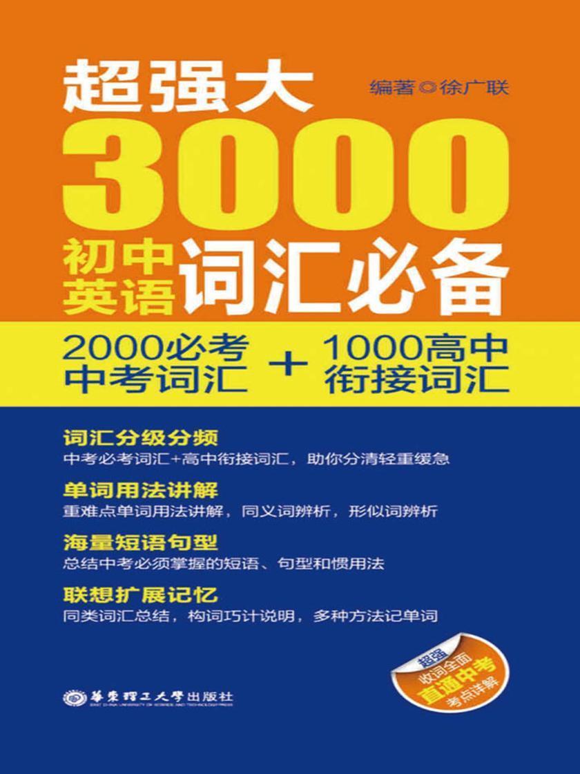 超强大3000初中英语词汇必备(2000必考中考词汇+1000高中衔接词汇)