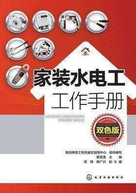 家装水电工工作手册(双色版)