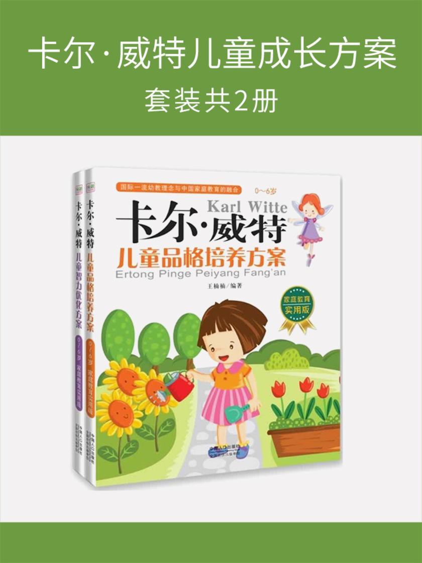 卡尔·威特儿童成长方案(套装共2册)