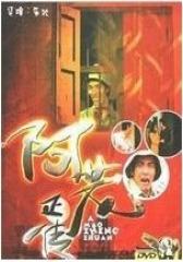 阿茂正传 国语(影视)