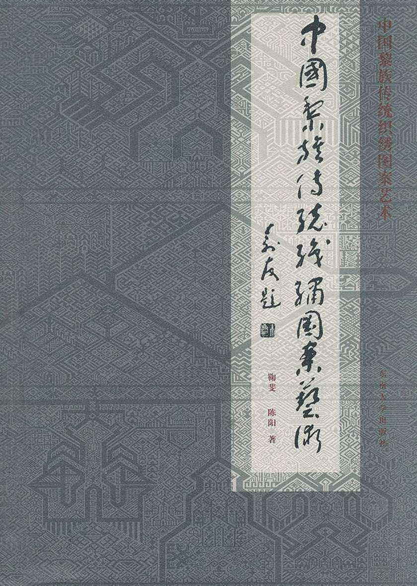中国黎族传统织绣图案艺术