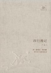 西行漫记(上)