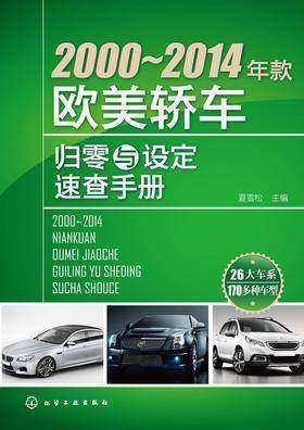 2000~2014年款欧美轿车归零与设定速查手册
