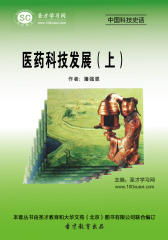 [3D电子书]圣才学习网·中国科技史话:医药科技发展(上)(仅适用PC阅读)