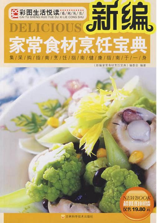 新编家常食材烹饪宝典
