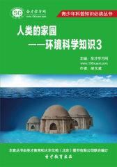 [3D电子书]圣才学习网·青少年科普知识必读丛书·人类的家园——环境科学知识3(仅适用PC阅读)