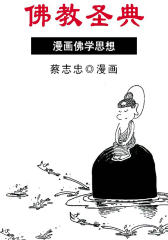 蔡志忠漫画·佛教圣典