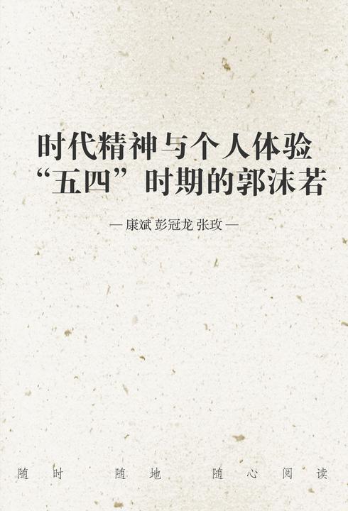 """时代精神与个人体验——""""五四""""时期的郭沫若"""